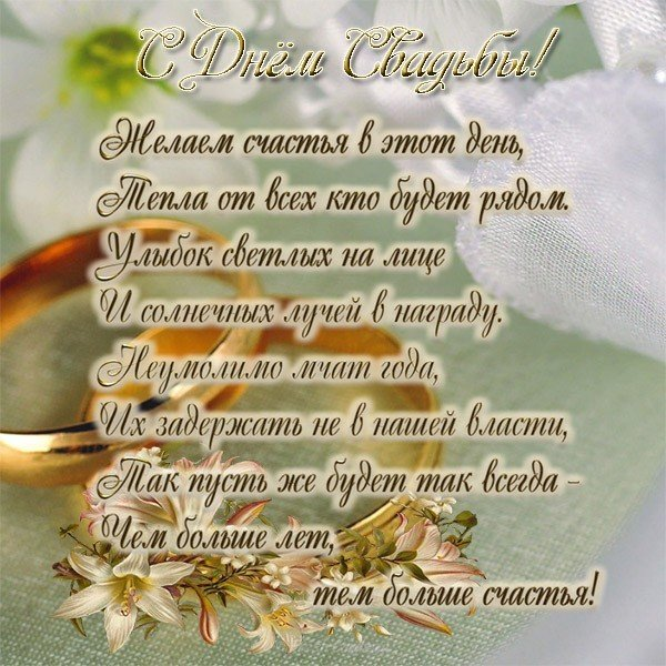 платье поздравление на свадьбу друзьям в открытке путь увлекательный мир