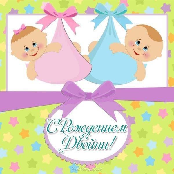 Поздравление с рождением двойняшек девочек фото 390