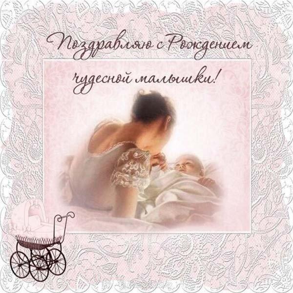 Открытки с днем рождения новорожденной красивые