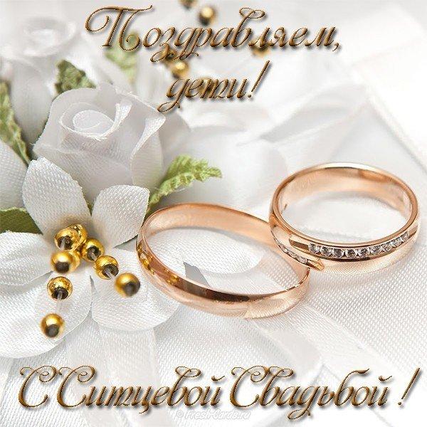 sitcevaya-svadba-otkritki-s-pozdravleniyami foto 12