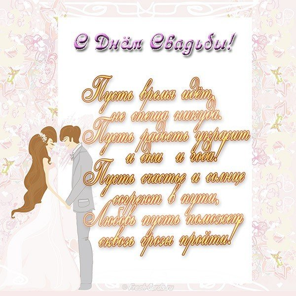 Текст для открытки свадьба