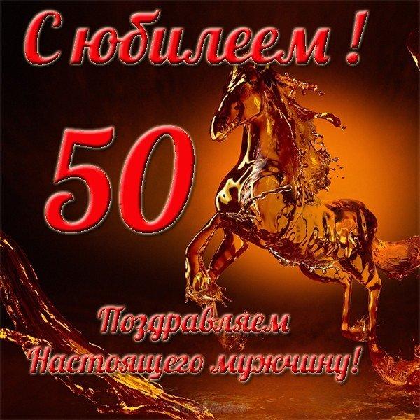50-let-muzhchine-pozdravleniya-otkritki foto 19