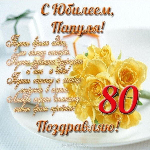 Поздравления женщине в юбилей 80 лет