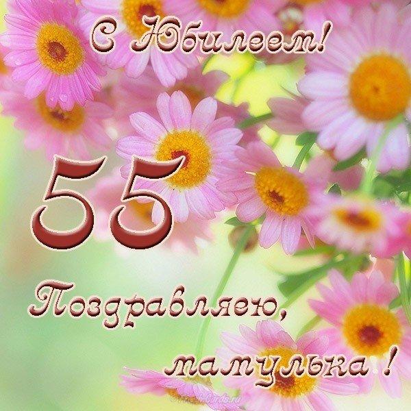 Поздравления пятидесятилетием маме