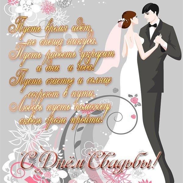чемпионка открытка поздравляю со свадьбой твоего сына через два года