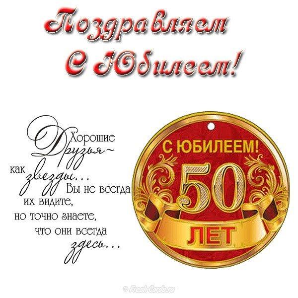 Открытка с днем рождения на 50 летие