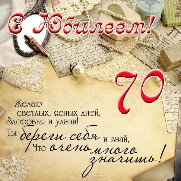Днем рождения, 70 лет мужчине поздравления открытки