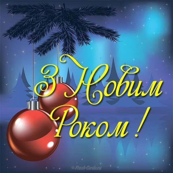 Открытки с новым годом по украински, открытку