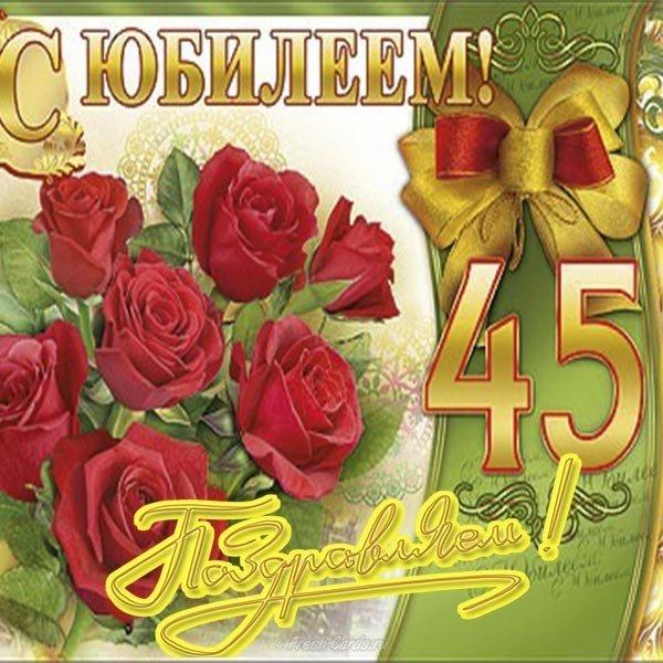 Печать, открытки с юбилеем женщине 45 лет красивые