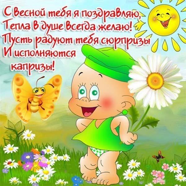 картинки с первым днем весны в стихах собраны