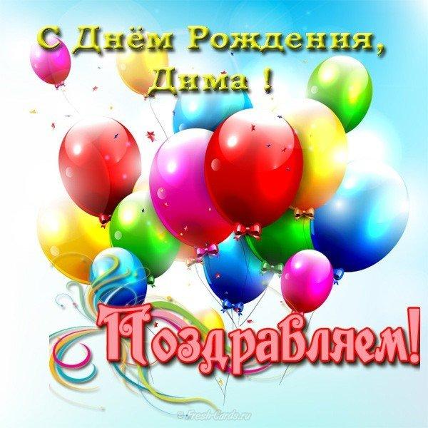 Днем работников, днем рождения дима открытки