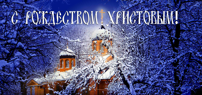 Надписью люблю, картинка с рождеством православным 2019