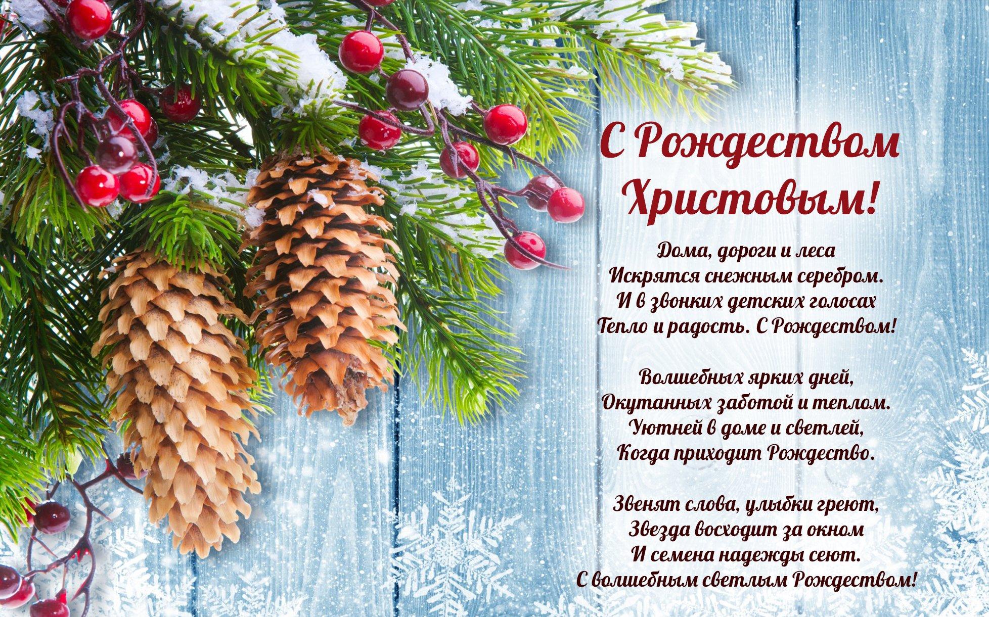 Картинка с рождеством с надписями
