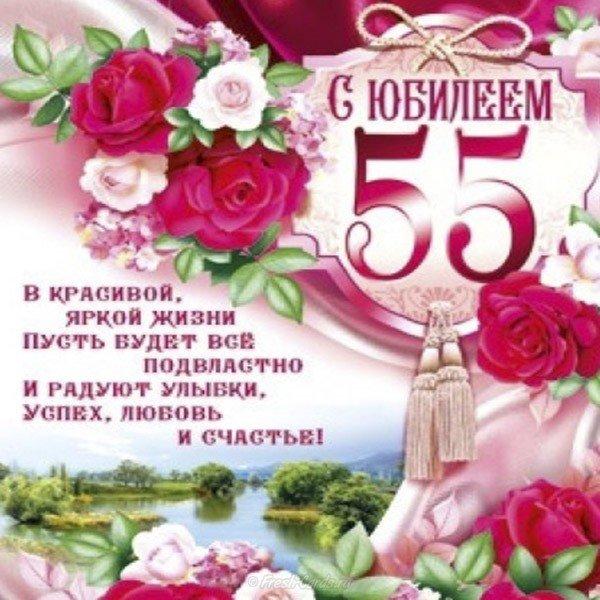 Открытка поздравление женщине в 55 лет