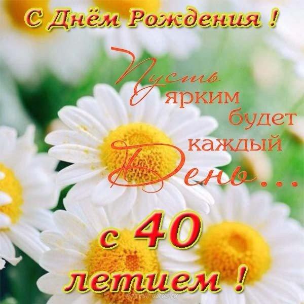 pozdravleniya-otkritki-40-letiya foto 16