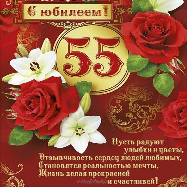 Поздравления на открытку в юбилей 55 лет