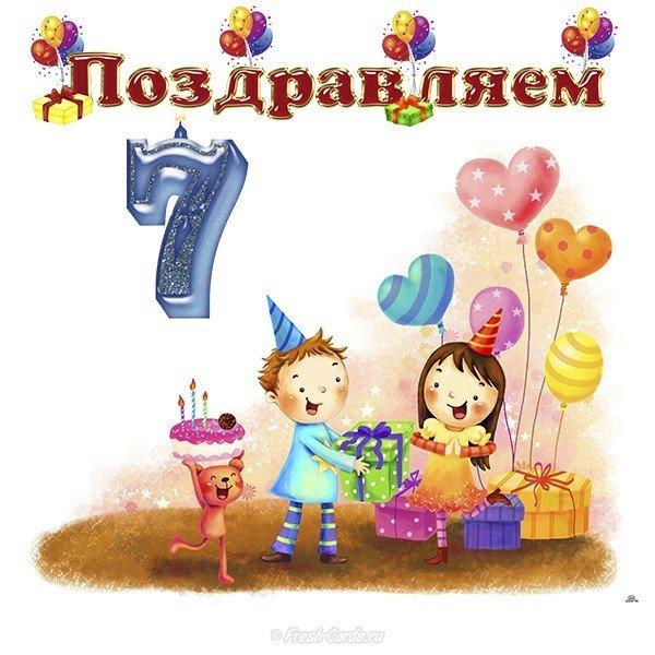 Открытка днем, открытки и поздравления внучке на 7 месяцев