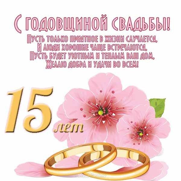 otkritka-15-let-svadbi-pozdravleniya foto 11