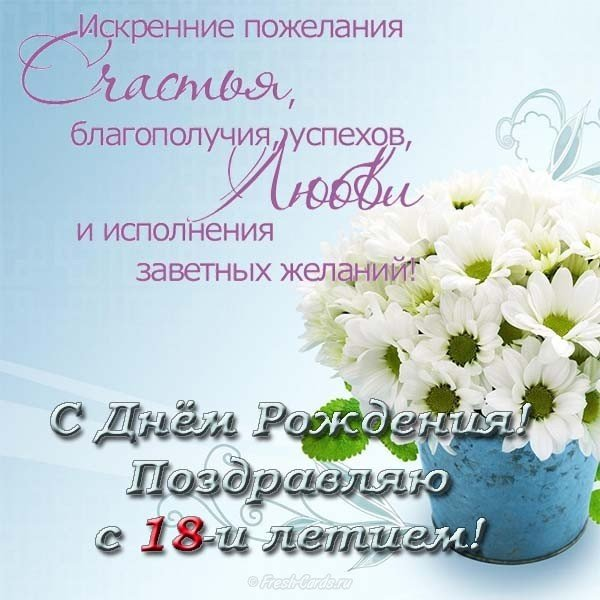 pozdravleniya-s-dnem-18-letiya-otkritki foto 15