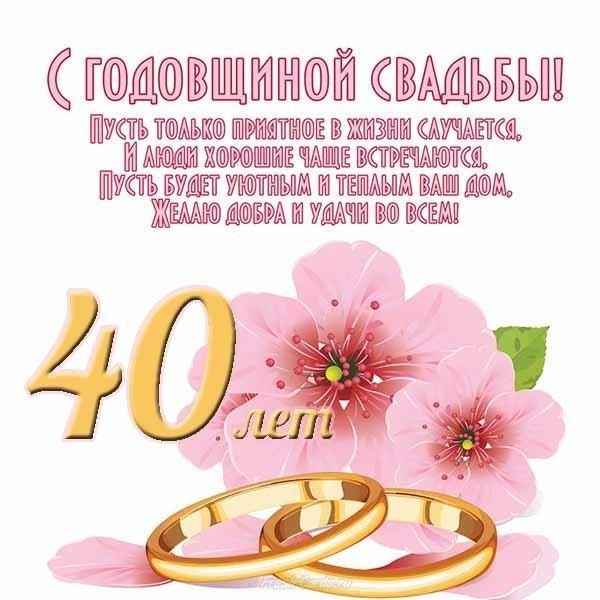 pozdravlenie-s-rubinovoj-svadboj-otkritka foto 19