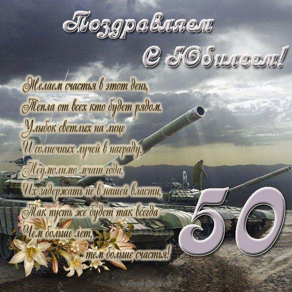 Поздравительная открытка с 50 летним юбилеем мужчине
