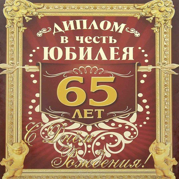 поздравительные открытки с днем рождения для мужчин 65 лет позволит