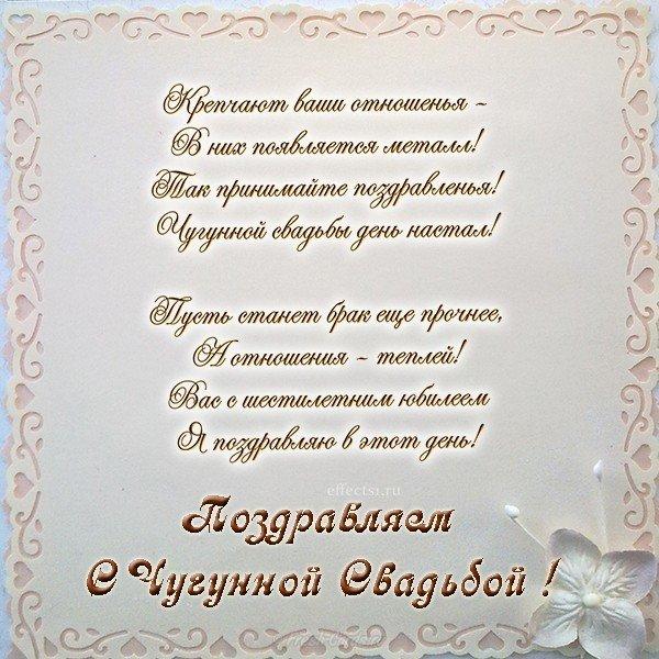 Открытки с чугунной свадьбой прикольные