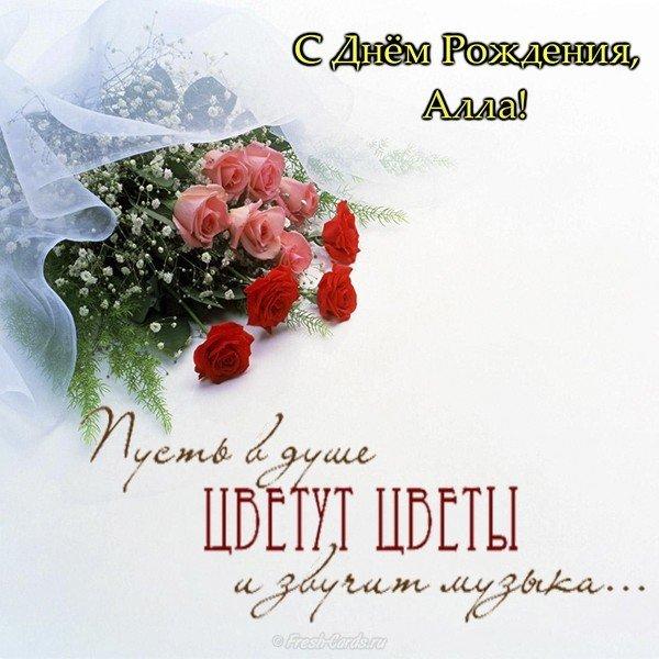 Днем, поздравления с днем рождения алле открытка