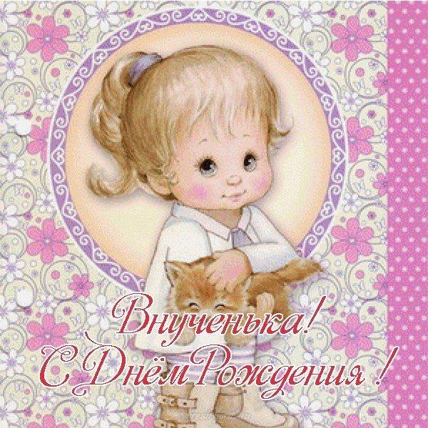 Поздравительная открытка с днем рождения внучки бесплатно