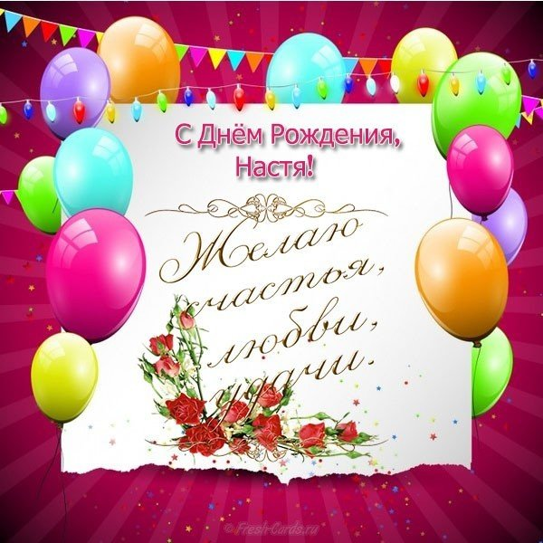 Гифки, именную открытку с днем рождения настя