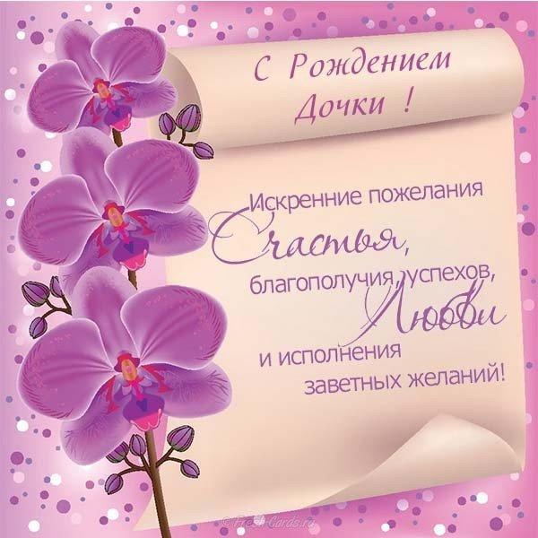 Открытка своими, поздравление открытку с рождением дочки