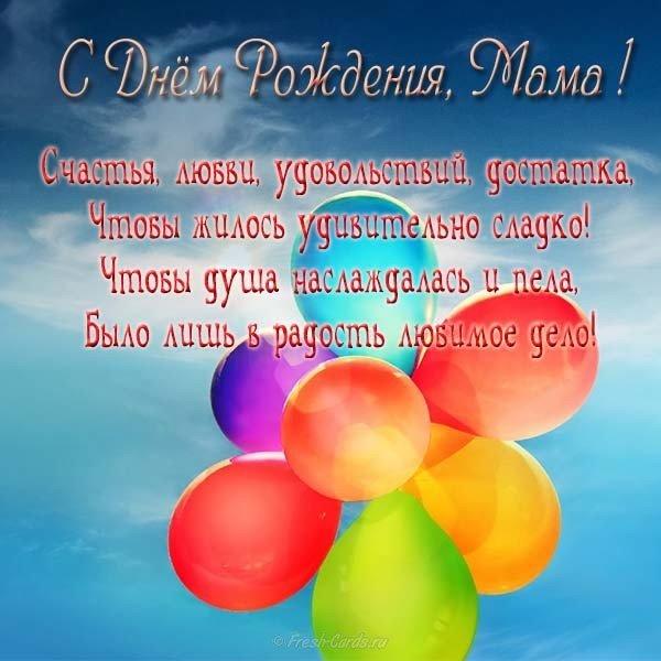 Поздравительная открытка с шариками с днем рождения
