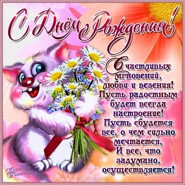 Поздравление девушке с днем рождения открытка фото