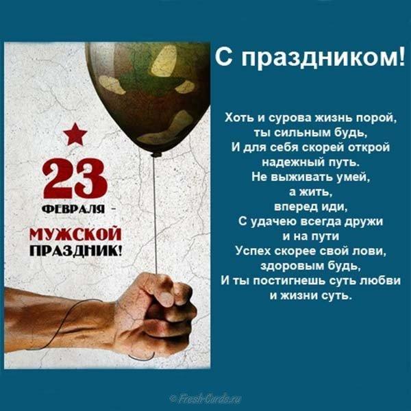 ❶Поздравление с 23 февраля сыночку|Поздравление мужчинам на 23 февраля|Синдикална организација