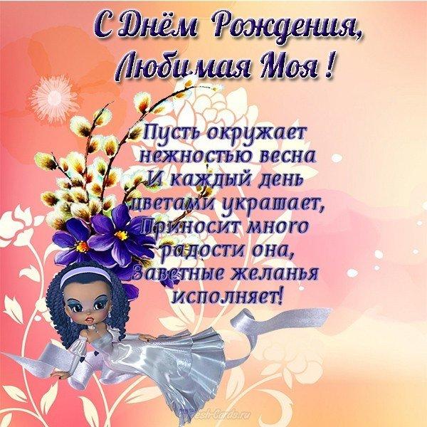 Поздравление любимой жене с днем рождения открытка