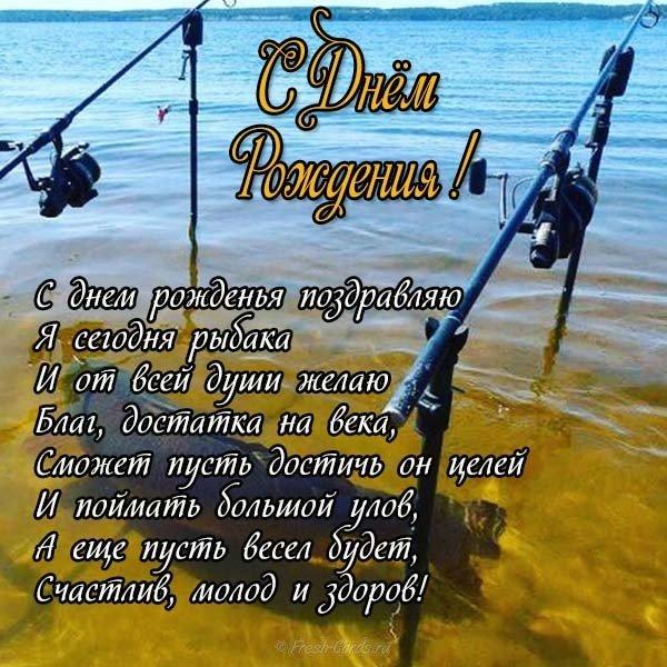 Прикольное поздравление охотнику рыбаку фото 969