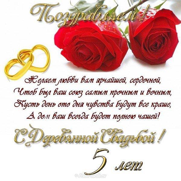 derevyannaya-svadba-otkritki-s-pozdravleniem foto 12
