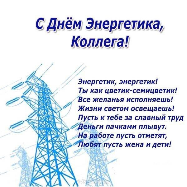 Проза поздравления с днем энергетика