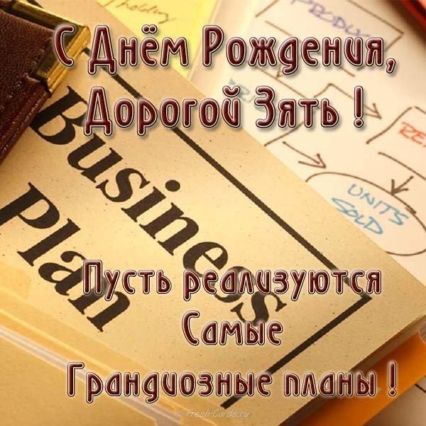 Поздравление с днем рождения зятю открытка