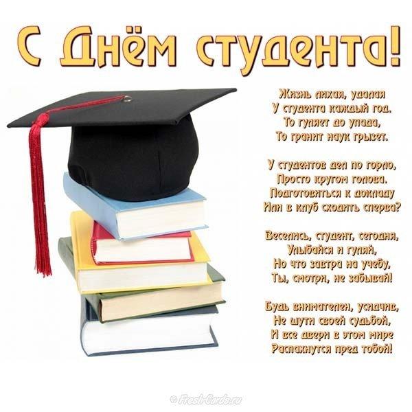 Поздравления с днем рождения студенту мфти