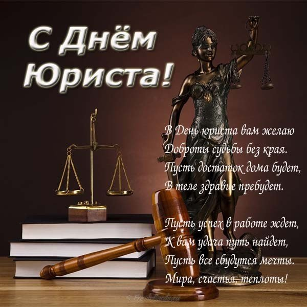 поздравление коллег с днем юриста в прозе этой