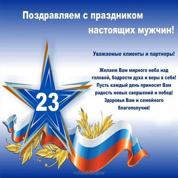 каримова поздравления для начальника ко дню защитника отечества уход поврежденной промежностью
