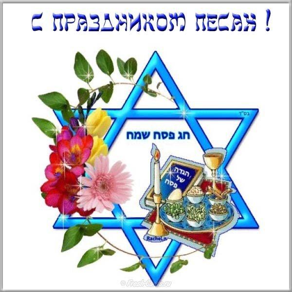 Еврейская пасха картинки с надписью