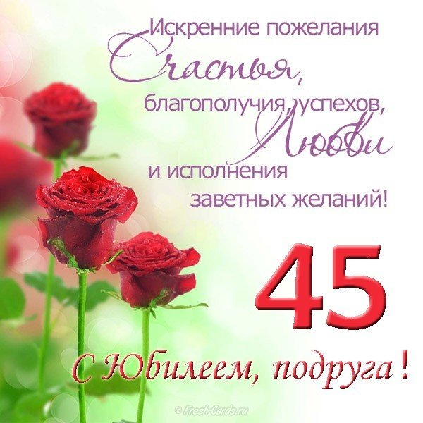 Поздравления на 45 женщине медикус