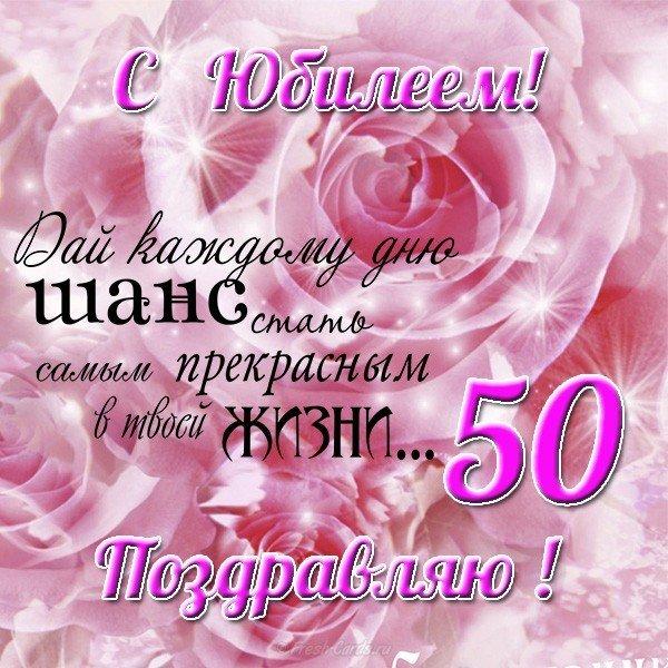 otkritka-yubilej-50-krasivoe-pozdravlenie foto 18