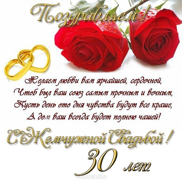 pozdravlenie-s-zhemchuzhnoj-svadboj-otkritki foto 7