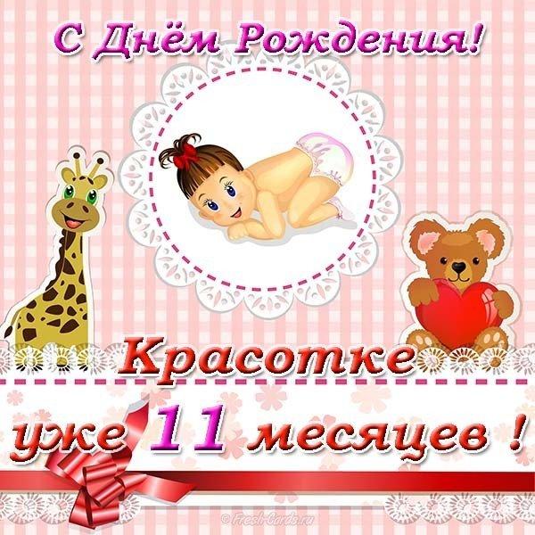 Поздравления малышу с 11 месяцами 9