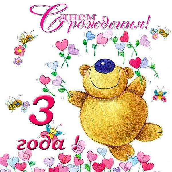 Поздравления с днем рождения для мамы девочки 3 года