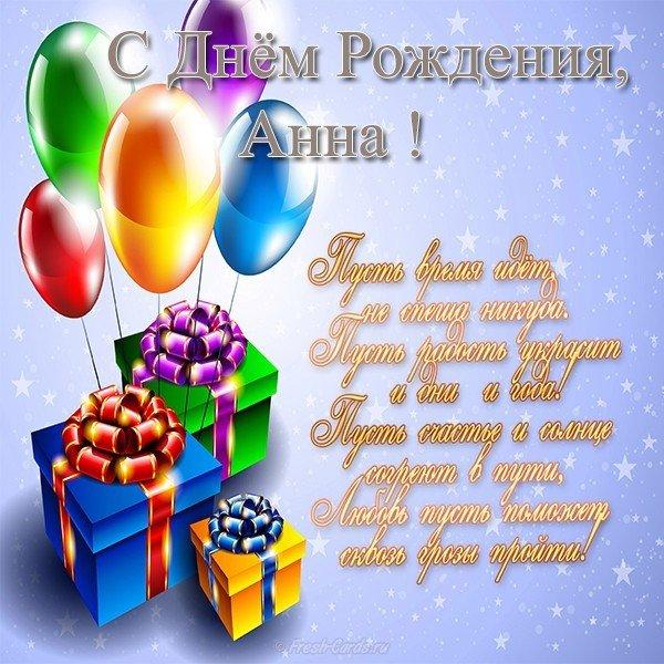 Открытка с днем рождения анна красивые поздравления