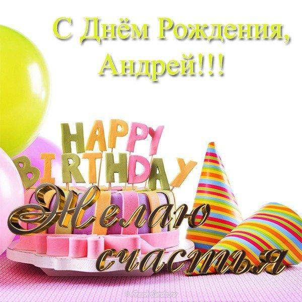Анимированные открытки с днем рождения андрея, поздравления нас это